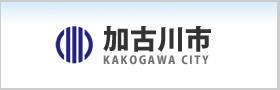 加古川市のホームページへ