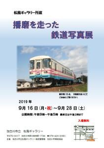 鉄道写真展9.16