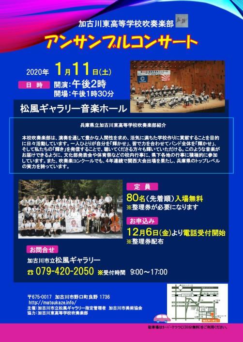 加古東吹奏楽部アンサンブルコンサート