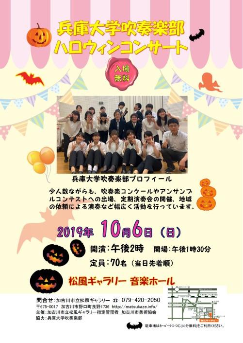 兵庫大学吹奏楽部ハロウィンコンサート